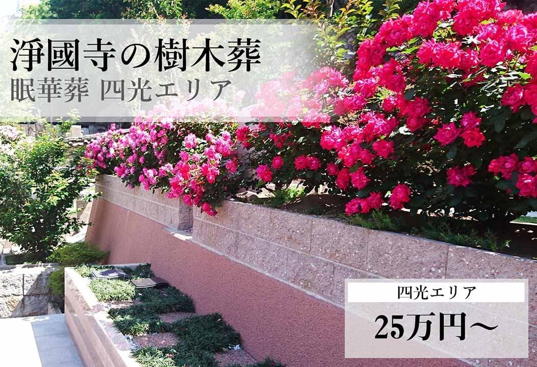 淨國寺 花の樹木葬・永代供養墓