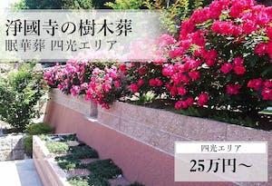 淨國寺 花の樹木葬・永代供養墓の画像