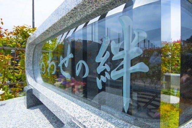 横浜メモリアル 永代供養墓 しあわせの絆