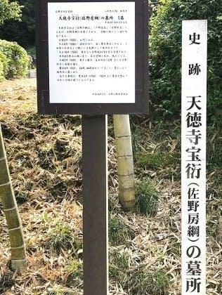 佐野樹木葬墓地