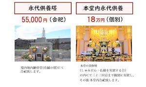 妙福寺[有縁の塔][本堂内納骨堂]の画像