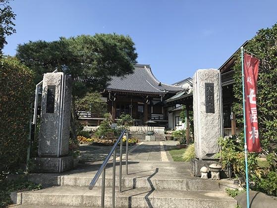 天然寺 のうこつぼ