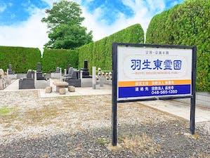 羽生東霊園の画像