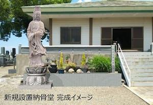 さくら浄苑ホームメモリアルの画像