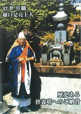 行学院 覚林坊の画像