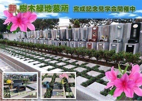 メモリアルパークガーデンきさらぎ 新・樹木緑地墓所