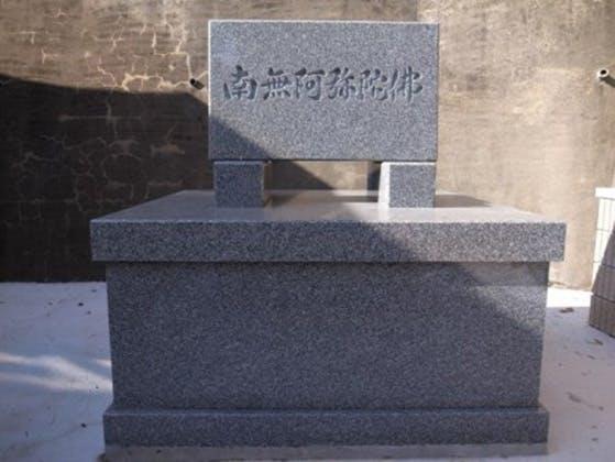 宗紅寺 永代供養墓・納骨堂
