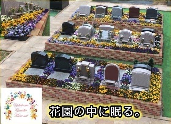 グランディアメモリアル横浜