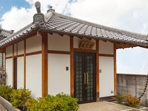永安寺 納骨堂「成光堂」の画像