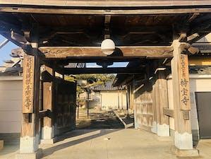 持寳寺 のうこつぼの画像
