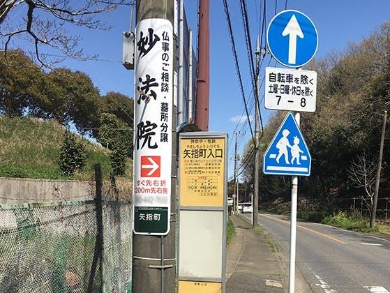 横浜矢指樹木葬墓地