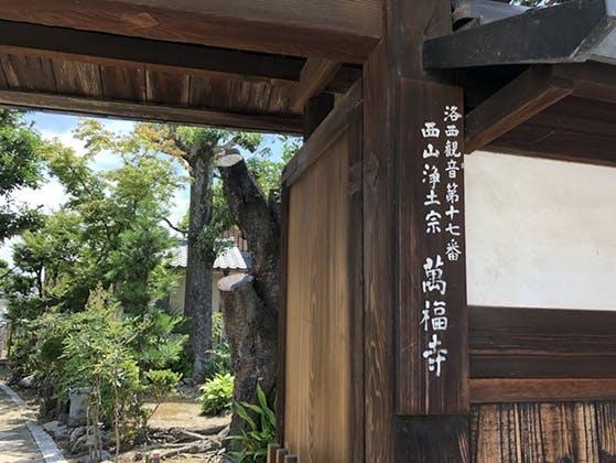 萬福寺 納骨堂