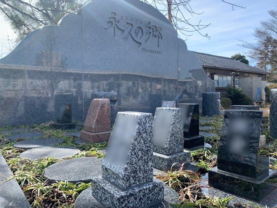 法雲寺 新百合ヶ丘墓苑 樹木葬