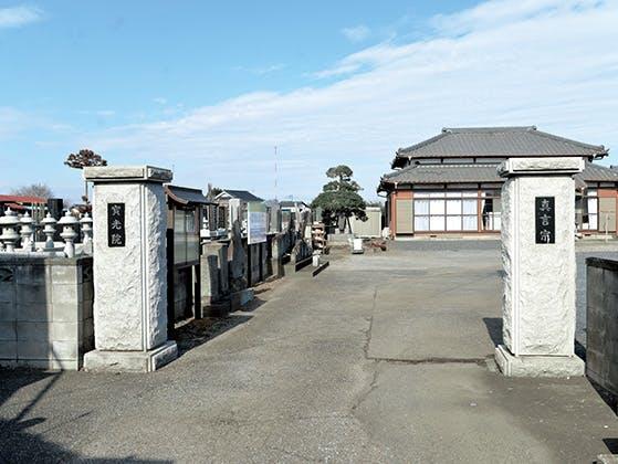 寶光院墓地 永代供養墓