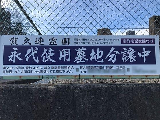 賀久連霊園