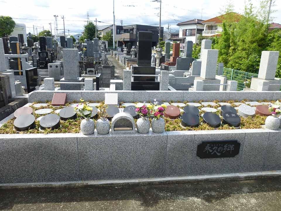 平塚入野樹木葬永久の郷