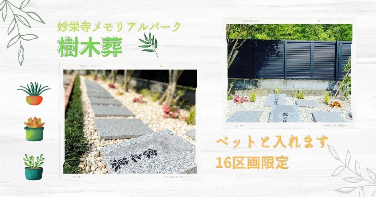 妙栄寺メモリアルパーク 樹木葬・永代供養墓