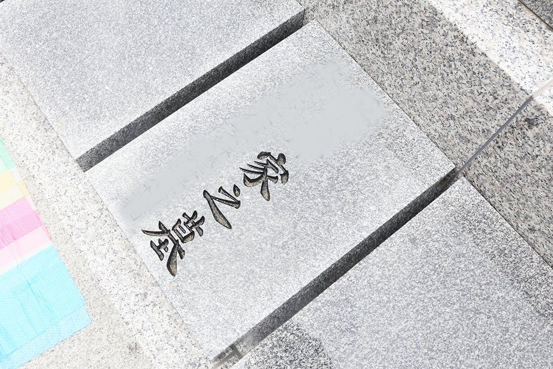妙栄寺メモリアルパーク 個別永代供養墓