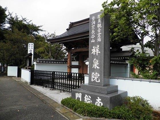 祥泉院墓苑
