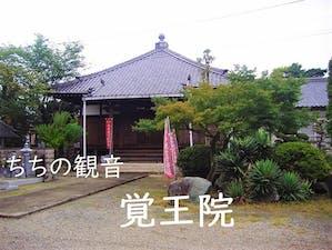 覚王院納骨堂の画像
