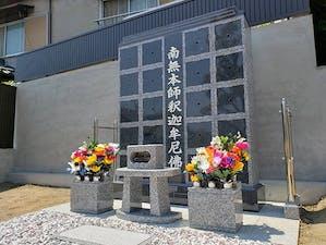 明泉寺 のうこつぼの画像