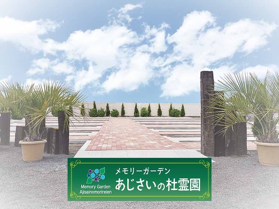 公園墓地「あじさいの杜霊園」