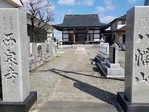 西泉寺の画像