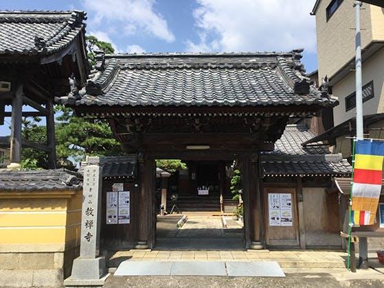 教禅寺 のうこつぼ