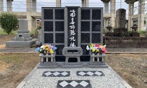榮凉寺 のうこつぼの画像