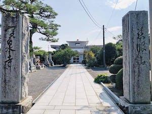 宝泉寺 のうこつぼの画像