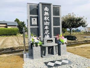 福嚴寺 のうこつぼの画像