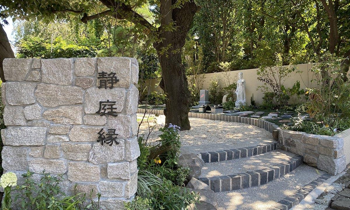 庭園型 樹木葬「静庭縁」