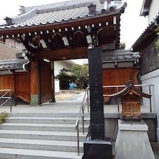 浄願寺 永代供養墓の画像