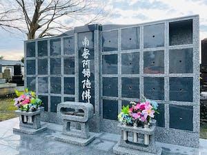 西蓮寺 のうこつぼの画像