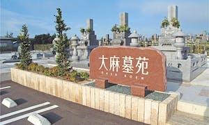 大麻墓苑の画像