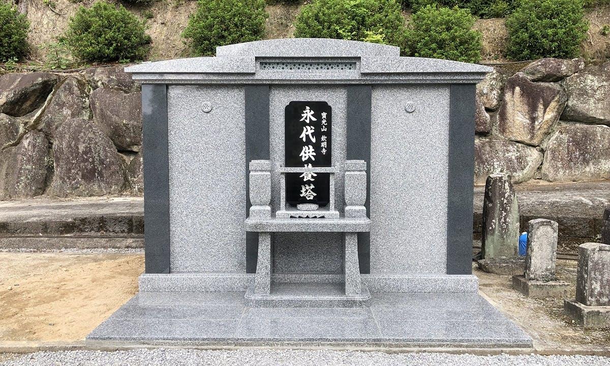 欽明寺永代供養塔
