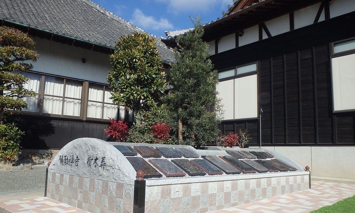 弥勒寺樹木葬