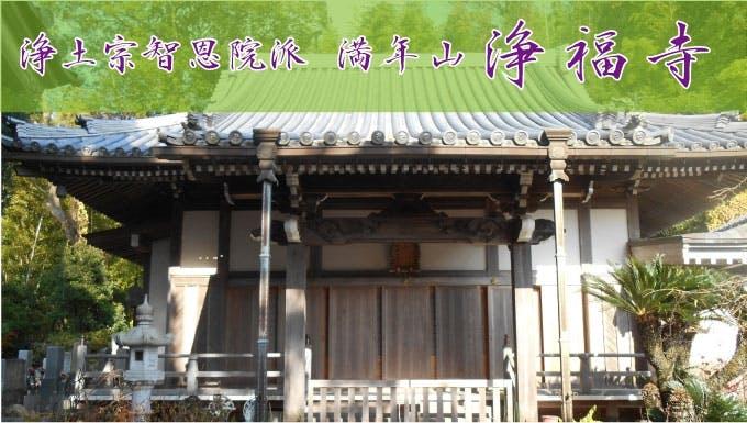 浄福寺墓地