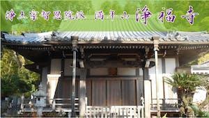 浄福寺墓地の画像