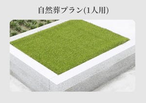 リーフログ長岡樹木葬墓苑の画像