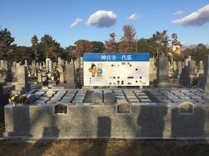 神宮寺 一代墓霊園の画像