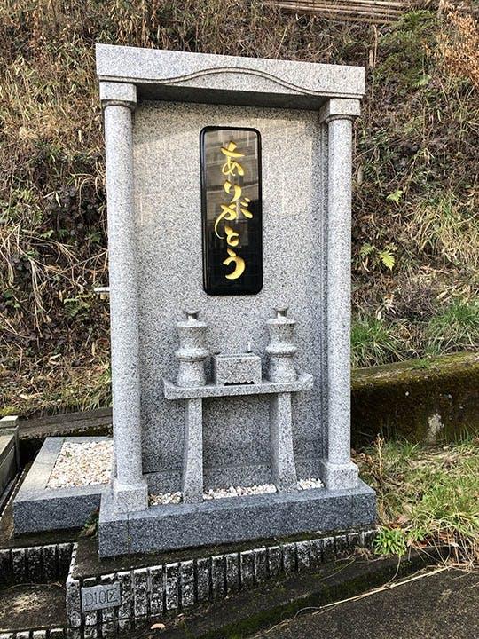 合同墓「ありがとう墓」