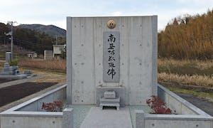 通伝寺永代合祀墓の画像
