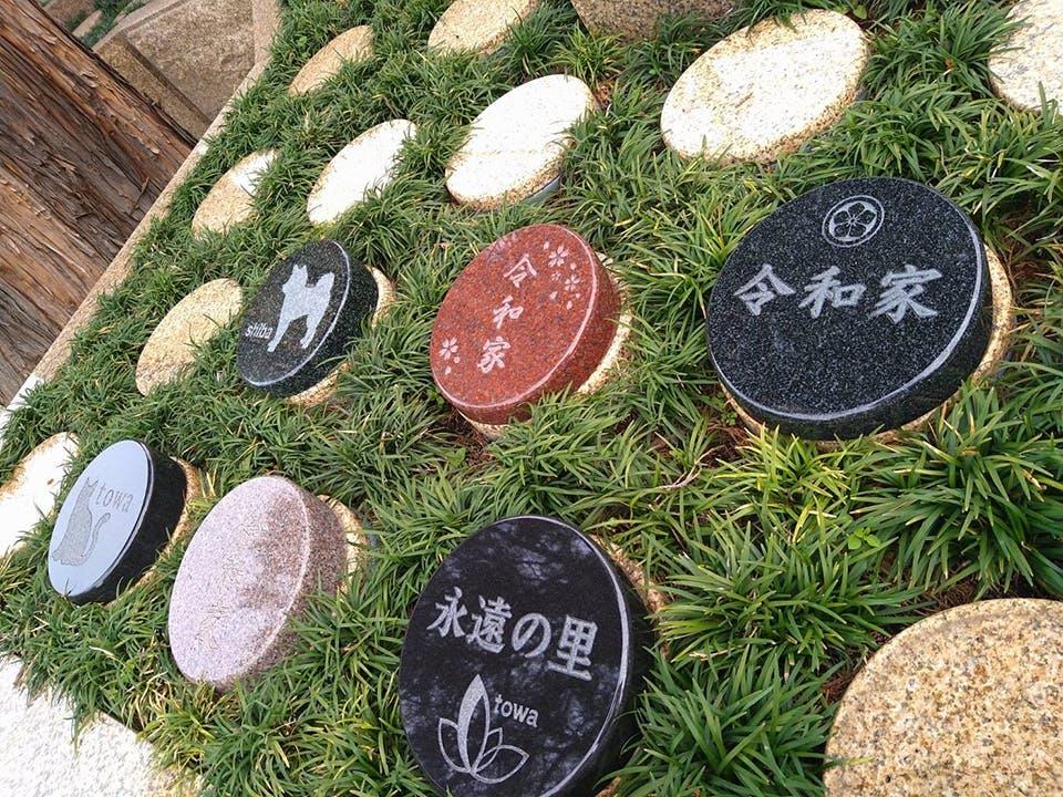 永遠の里 樹木葬墓地