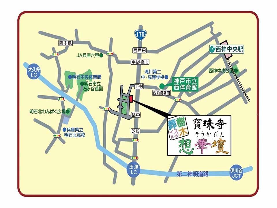 寶珠寺 樹木葬スタイル「想華壇」