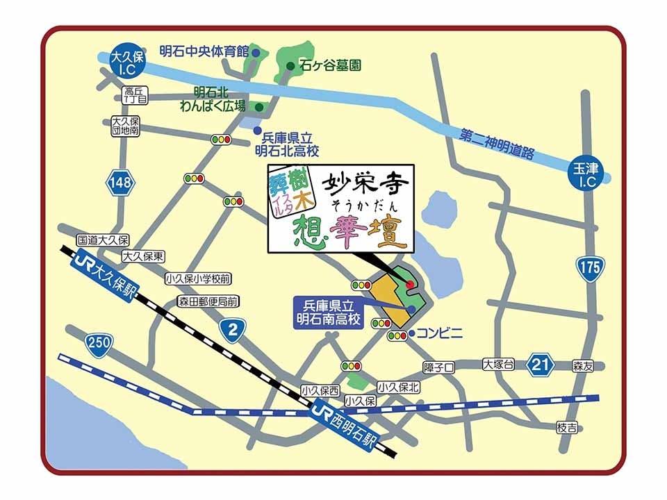 妙栄寺 樹木葬スタイル「想華壇」