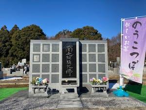 専念寺 のうこつぼの画像