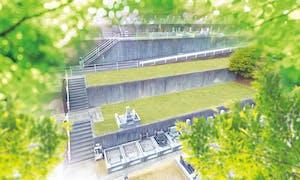 清水公園墓地の画像