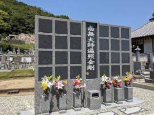 松林寺 のうこつぼの画像