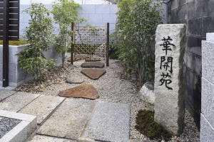 善想寺「華開苑」の画像